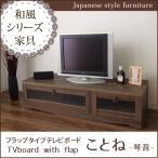 フラップタイプテレビボード 木製 ことね it-tm 和風 家具 アンティーク レトロ 和家具 ワイドローボード 120cm幅 テレビ台 TV台 TVボード リビング