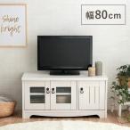 テレビ台 「クラージュ」 80幅 it-tm AV機器収納付き 新生活 ホワイト 白 フレンチカントリー調 シャビーシック おしゃれ テレビボード