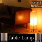 照明 おしゃれ 北欧 照明器具 LED ファブリック テーブルランプ 高さ60cm スタンドライト フロアライト 寝室 フロアスタンド シンプル インテリア照明