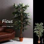 観葉植物 フェイク 本物そっくり 大型 フェイクグリーン 「フィカス 1124」 FBC 造花 インテリア 室内