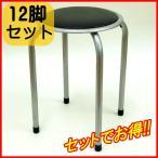 パイプ丸イス 10脚セット XJH-0399パイプ椅子 イス パイプイス オフィスチェア 会議椅子 チェア (648円/1脚) (tm)