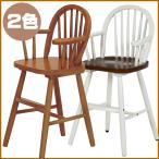 ベビーチェアー 木製 ウインザー 「JW-250」 ベビーチェア ハイチェア 子供用椅子 キッズチェア キッズチェアー (tm)