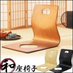 【特売品】【即納】和座椅子 木製 和座いす 和座イス 座イス 4脚