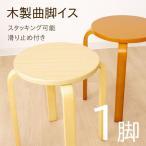 丸椅子 木製 曲脚イス 円形 丸いす 「21S6」 椅子 イス チェア スツール 腰掛け 激安 スタッキング 木 木製 曲げ脚 曲脚スツール