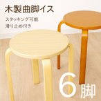 丸椅子 6脚セット 木製 曲脚イス 丸椅子 円形 丸いす 「21S6」 椅子 イス チェア スツール 腰掛け 激安 スタッキング 木 木製 曲げ脚(tm)