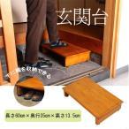 玄関台 木製 踏み台 玄関収納・玄関台 60cm(IT) ブラウン 玄関 エントランス 収納 段差 ステップ  踏み木 足置き 框 上がり框 段差解消 昇降補助
