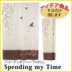 のれん 暖簾 Spending my Time 約100×150cm (it) アコーディオンハーフのれん カジュアル のれん おしゃれ 間仕切り 目隠し ギフト 風景