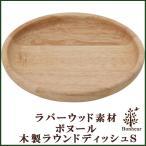 プレート 「木製ラウンドディッシュS ボヌール」 キッチン 北欧 食器 丸皿 ワンプレート ランチプレート モーニングプレート
