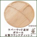 プレート 「木製ラウンドディッシュ(仕切り付)」 キッチン 北欧 木製 プレート 食器 丸皿 ワンプレート ランチプレート モーニング