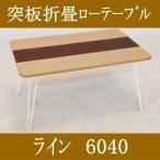 【送料無料】ローテーブル センターテーブル
