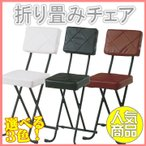 折りたたみ椅子 フォールディングチェア 「キルト-KIRTO-」 パイプイス 簡易イス 折りたたみ イス いす 椅子 キッチン 台所