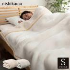 毛布 2枚合わせ シングル 西川 襟付き オーロラ ボリューム毛布 シングルサイズ 約140×200cm 二枚合わせ ボリューム毛布 マイヤー編み 保温 ふっくら 暖かい