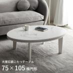 こたつ テーブル コタツ こたつテーブル おしゃれ 大理石調 こたつ 75×105cm楕円形 韓国インテリア センターテーブル 2way 海外インテリア 楕円形