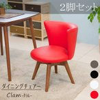ダイニングチェアー 「クラム」 2脚セット fbc ダイニングチェア 木製 回転 椅子 チェア 食卓 レトロ おしゃれ 木製家具