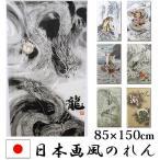 のれん 暖簾 和風 おしゃれ 85×150cm 選べる 「日本画風のれん」 龍 トラ 鶴亀七福神 鯉の滝登り 風神雷神 五爪神龍 鳳凰