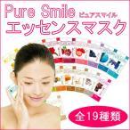 美容液マスク パック ピュアスマイル 「Pure Smile エッセンスマスク」 全19種類 フェイスパック シート ローション 化粧水