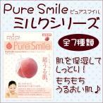 美容液マスク パック ピュアスマイル 「エッセンスマスク ミルクシリーズ」 全7種類 フェイスパック シート ローション 化粧水