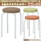 パイプ椅子 丸椅子 スツール 北欧 ファブリックスツール「TX-01F」 スタッキング パイプイス カラー パイプイス おしゃれ チェア