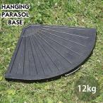 パラソルベース パラソルスタンド 「ハンギングパラソル用ベース 13kg」 fbc パラソル用 ベース スタンド 重り