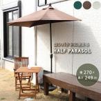 ガーデンパラソル 半円 壁 「半円パラソル」fbc パラソル 屋外 アウトドア ビーチパラソル 壁際 コンパクト