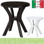 ガーデンテーブル イタリア製 PCラウンドテーブル 「アンジェロ」fbc