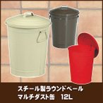ごみ箱 筒型 ラウンドペール 12L スチール製 レトロ風 フック付き ダストボックス ふた付き 蓋付き キッチン ゴミバケツ マルチ ダスト缶