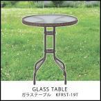 ガーデンテーブル ガラステーブル 「KFRST-19T」 ガーデン ベランダ デッキ 庭 テラス アウトドア fbc