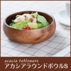 「ラウンドボウルS」 天然木 食器 アカシア材 アジアン 食器 ボウル 容器 カップ 料理 キッチン 小物入れ 木製 洋食器 北欧