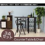 カウンターテーブル3点セット 「カウンターテーブル+ チェアセット BTC-1240 」 格安 バー カウンター テーブル チェア セット bar おしゃれ
