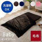 ベビー毛布 洗える 「フランネル毛布」 ベビーサイズ 約85×115cm 暖かい ひざ掛け ブランケット あったか 軽量 冬 寒さ対策