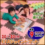 ジョイントマット EVA 約30×30cm 9枚 半畳 つなげる マット 防音 赤ちゃん ベビー カーペット ラグ ジョイント 安心 (55円以下/1枚)