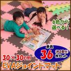 ジョイントマット EVA 約30×30cm 36枚 2畳 つなげる マット 防音 赤ちゃん ベビー カーペット ラグ ジョイント 安心 (53円以下/1枚)