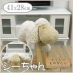 ぬいぐるみ 「シーちゃん 40cm」 ひつじ ヒツジ 羊 どうぶつものがたり シーちゃんシリーズ