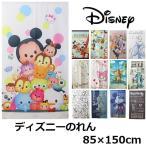 のれん 85×150cm 選べる 「ディズニーのれん」 全15柄 Disney ミッキー 間仕切り 暖簾 ツムツム ディズニープリンセスit