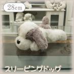 ぬいぐるみ 「スリーピングドッグ M(28cm)」 犬 いぬ イヌ 動物 ふわふわ クリスマス プレゼント 誕生日 かわいい ドッグシリーズ (tm)