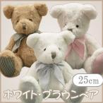 ぬいぐるみ 「ホワイトベア・ブラウンベア M(25cm)」 くま クマ テディベア ベアー リボン ふわふわ プレゼント ギフト クマさんシリーズ (tm)