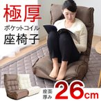 【送料無料】【即納】座椅子 座いす リクライニング