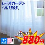 レースカーテン 「JL1505」 100×98cm 2枚組 ミラーレースカーテン ミラーカーテン 洗える 洗濯可 ウォッシャブル 目隠し おしゃれ
