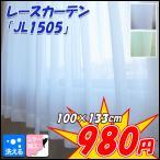 レースカーテン 「JL1505」 100×133cm 2枚組 ミラーレースカーテン ミラーカーテン 洗える 洗濯可 ウォッシャブル 目隠し おしゃれ