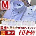 ワイシャツ 「彦太郎(形状安定加工付)」(tm) LLサイズ 10種類 ボタンダウンワイシャツ 長袖 シャツ ビジネス 服 形状記憶 メンズ おしゃれ