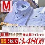 ワイシャツ 「彦太郎(形状安定加工付)」5枚セット(tm) LLサイズ 10種類 ボタンダウンワイシャツ 長袖 シャツ ビジネス 服 形状記憶 メンズ