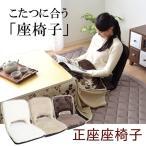 【送料無料】正座椅子