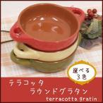 グラタン皿 円形 「テラコッタ ラウンドグラタン」 おしゃれ 大 陶器 耐熱皿 ラウンド 丸皿 耳付き オーブン料理 ドリア 洋食器