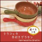 グラタン皿 取っ手付き 「テラコッタ 手付きグラタン」 大 陶器 耐熱皿 円形 手付き 丸皿 オーブン料理 ドリア 洋食器