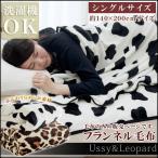 毛布 シングル フランネル毛布「アニマルプリント」 約140×200cm (tm) カジュアル 人気 豹柄 牛柄 おしゃれ ウシ ヒョウ
