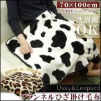 ひざ掛け フランネル 「アニマルプリント」 70×100cm (tm) 毛布 カジュアル 人気 豹柄 牛柄 おしゃれ ブランケット