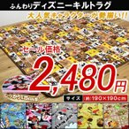 ラグ 正方形 「ディズニー キルトラグ」 (tm) 約190×190cm キャラクター ラグマット カーペット ラグ こたつ敷き布団