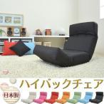 座椅子 リクライニングチェア 「新ハイバックチェア (zsy-nhbck)」 jkp 座椅子 座いす リクライニングチェア ハイバックチェア 1人掛け リビング