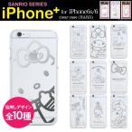 Apple iPhone6/6S クリアケース サンリオ ハローキティ/キキララ/マイメロディ