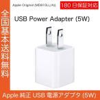 Apple 純正 USB電源アダプタ 5W iPhone本体同梱品 MD810LL/A
